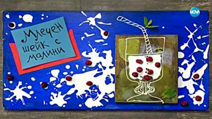 Млечен шейк с малини - Бон Апети (26.07.2018)