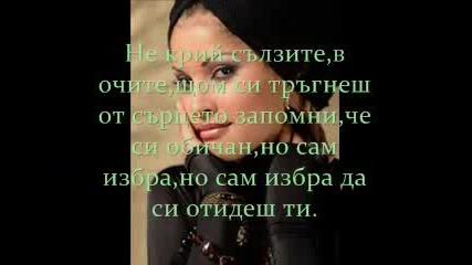Нел - Не Крий Сълзите