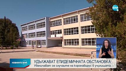 Случаите на COVID-19 в училищата се увеличават