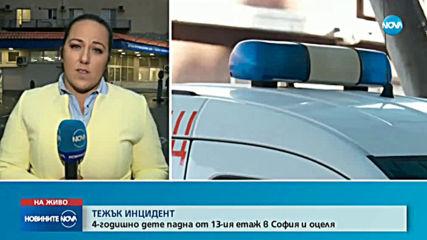 4-годишно дете падна от 13-ия етаж в София и оцеля