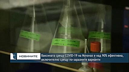 Ваксината на Novavax показва 90% ефективност