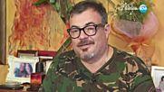 Иван Ласкин посреща гости - Черешката на тортата (01.09.2017)