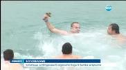 Стотици се втурнаха в ледените води в битка за кръста