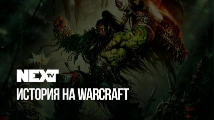 NEXTTV 049: История на WarCraft Част 1