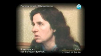 Спомените си за Ванга ще разкаже д-р Радка Кирчева - Горещо (07.06.2014г.)
