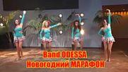 Band Odessa - Новогодний Марафон