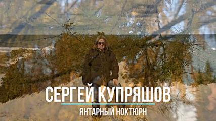 Сергей Купряшов - Янтарный ноктюрн