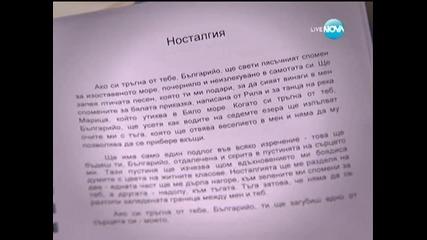 Александър - Представяне - Големите надежди - 16.04.2014 г.