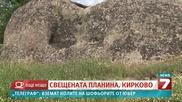 Свещената планина Кирково