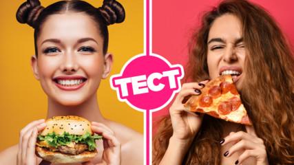 Пица или бургер? Ние знаем коя е твоята слабост!