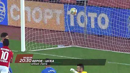 Дунав-Лудогорец от 18.15 ч. и Берое-ЦСКА от 20.30 ч. на 29 септември по DIEMA SPORT