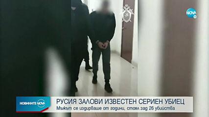 МАНИЯКА ОТ ВОЛГА: Заловиха известен сериен убиец в Русия