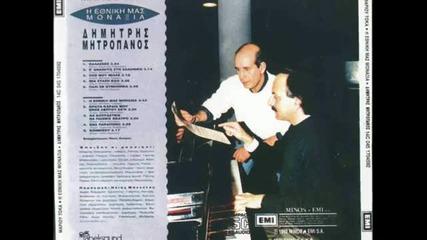 {превод} Димитрис Митропанос - Запази Сърце Мое Една Минутка Спокойствие - Dimitris Mitropanos