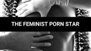 Необичайната история на една феминистка в порно индустрията