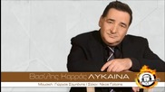 Превод * Vasilis Karras - Lykaina New Official Single 2014 1080p H D