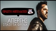 Никос Апергис - освободи се от задръжките