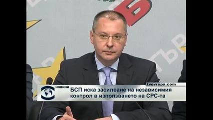 БСП иска засилване на независимия контрол в използването на СРС
