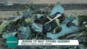 Воеіng 737 Мах отново е заземен (