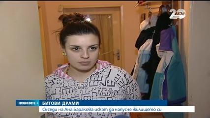 Съседи на Ана Баракова искат да напусне жилището си
