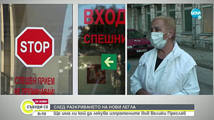 Разкриха нови COVID легла в болницата във Велики Преслав