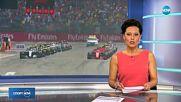 Спортни новини (22.07.2018 - централна емисия)