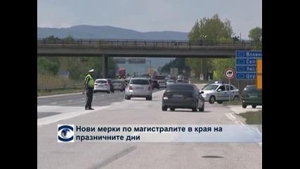 Нови мерки облекчават трафика в края на празничните дни