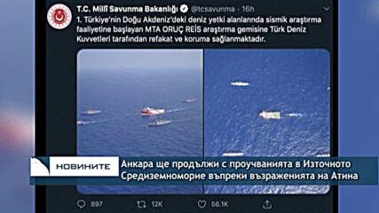 Турция ще продължи с енергийните проучвания в Източното Средиземноморие въпреки възраженията на Гърц