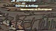 В долината ( опера от Ойген далбер адаптация на български1958 г )