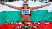 Ивет Лалова стартира с успех в Рио