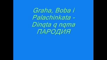 Graha, Boba i Palachinkata - Dinqta q nqma