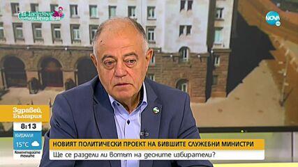 Атанас Атанасов: Готови сме на взаимодействие с Петков и Василев