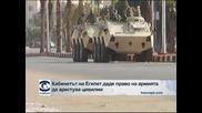 Кабинетът на Египет даде право на армията да арестува цивилни