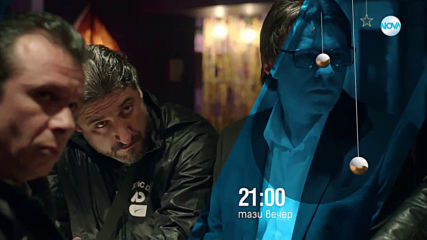 """""""Под прикритие"""" от 21.00 ч. на 10 декември по NOVA"""