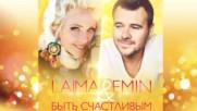 Emin & Лаима Ваикуле - Быть счастливым