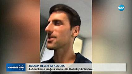 Джокович получи смъртни заплахи от мафията
