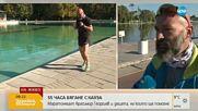 Маратонецът Красимир Георгиев: С подкрепата, която имам ще успея да тичам 55 часа (ВИДЕО)