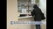 До края на април касите на Столична община ще работят и в събота