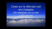 Giannis Ploutarxos - Само Теб Обичам