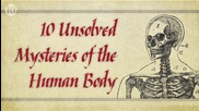 10 неразгадани мистерии за човешкото тяло