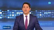 Новините на NOVA (13.02.2019 - 8.00 ч.)