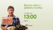 Вкусно лято с Джейми Оливър | понеделник 13:00