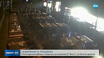 Двамата, издирвани за погрома в столичен бар, са се предали в полицията