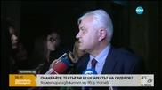Сидеров излиза от ареста срещу 6000 лева