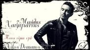 Mixalis Xatzigiannis - Poios eimai ego 2013