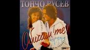 Тончо Русев - Обичам те! (1998) - Васил Найденов - Сбогом казах