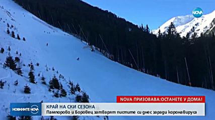 Затварят ски зоните в Боровец и Пампорово