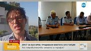 Арестуваха българки, продавали бебетата си в Гърция