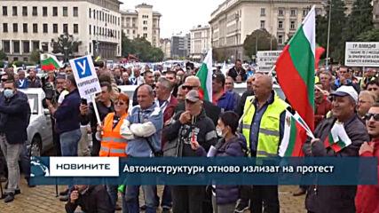 Автоинструктури отново излизат на протест