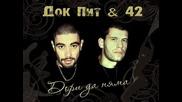 Dok Pit & 42 - Dori Da Nqma
