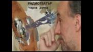 Черна дупка ( Радиотеатър от Горан Стефановски )